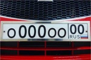 Россияне смогут покупать «красивые» автономера через портал госуслуг