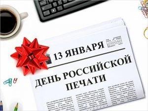 Брянские единороссы поздравили работников СМИ с Днём российской печати