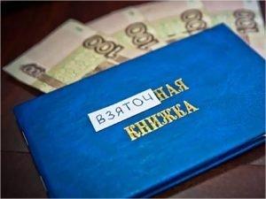 В Брянске педагог университета путей сообщения пойдёт под суд по трём эпизодам взяток от студентов