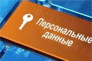 Каждый россиянин сможет заработать на продаже своих персональных данных – «Ъ»