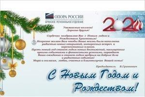 Председатель брянской «ОПОРЫ РОССИИ» поздравил соратников с Новым Годом и Рождеством