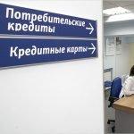 Две трети россиян получили в прошлом году отказ в кредитах
