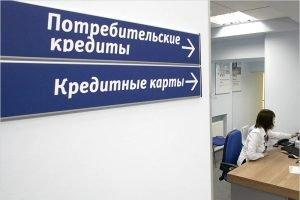 Банки удовлетворили менее трёх четвертей просьб брянских заёмщиков о кредитных каникулах