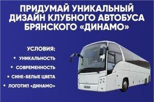 Брянское «Динамо» объявило конкурс на создание дизайна клубного автобуса