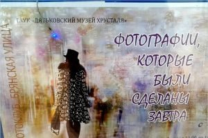 В Дятьковском музее хрусталя экспонируются «Фотографии, которые были сделаны завтра»