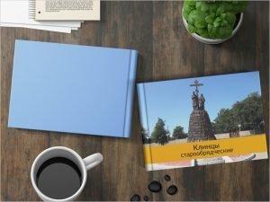 «Клинцы старообрядческие»: в год 400-летия протопопа Аввакума клинчане задумались о бренде города