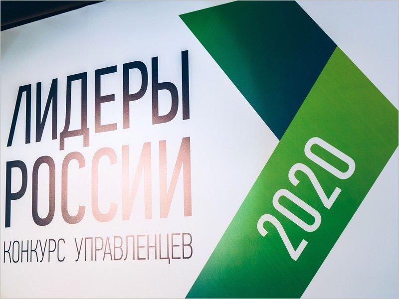 Брянские участники конкурса «Лидеры России 2020» не смогли с первого раза преодолеть полуфинал в ЦФО