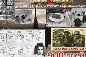 В России отмечают День снятия блокады Ленинграда