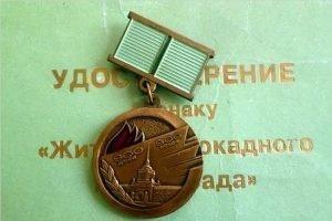 В Брянской области проживают 54 блокадника – ОПФР