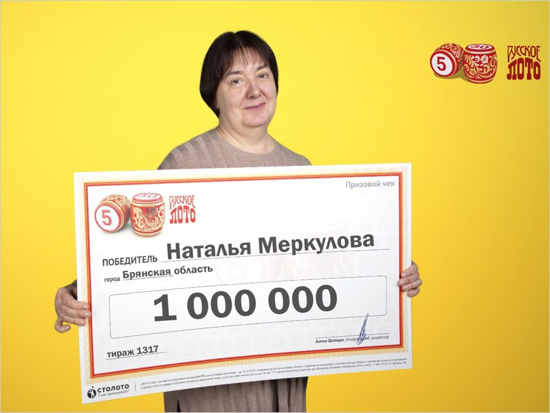 Провизор из Брянской области выиграла миллион в «Русское лото»