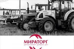 Департамент добрых дел «Мираторга» помог в благоустройстве территорий в Тульской области