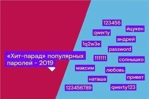 10 самых популярных паролей-2019: 123456 и его производные
