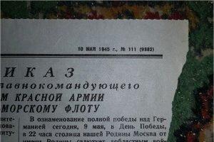 В Брянске просят 10 миллионов рублей за газету 1945 года