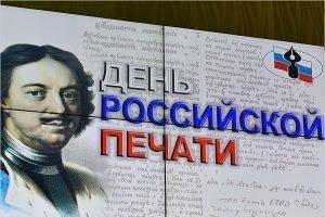 13 января в России отмечается День российской печати