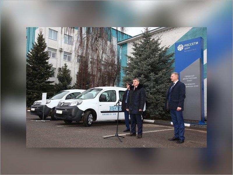 Компания «Россети Центр» пополнила парк белгородского филиала электромобилями