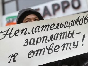 Брянская область отчиталась об отсутствии задолженности по зарплате в регионе