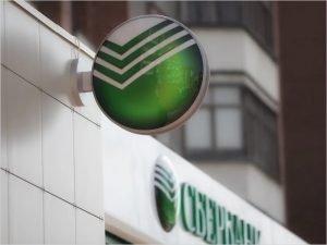 Сбербанк объяснил закрытие допофиса в Бежицком районе его «несоответствием стандартам»