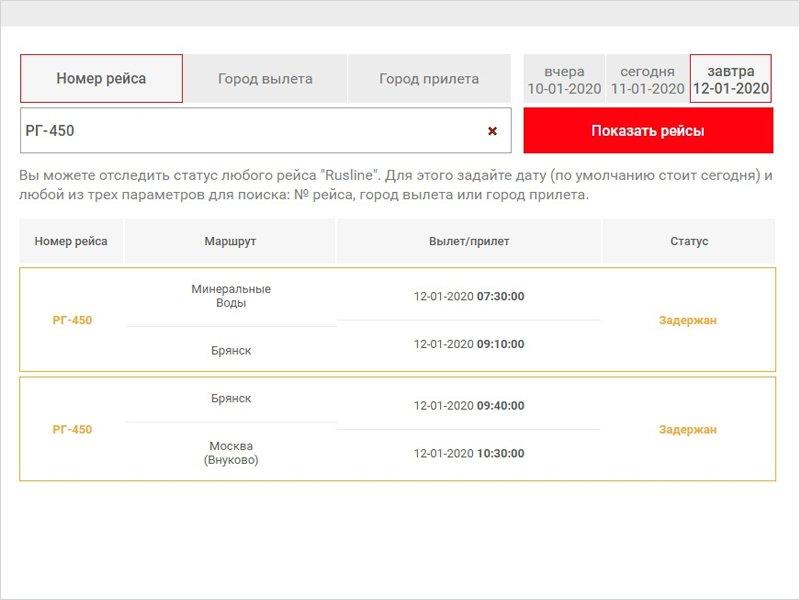 Аэропорт «Брянск» закрыт по метеоусловиям до воскресенья — из-за сильного снегопада