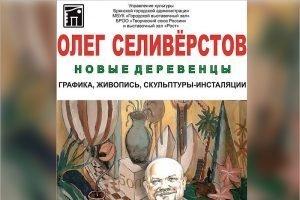 В выставочном зале на бульваре Гагарина открываются «Новые деревенцы»