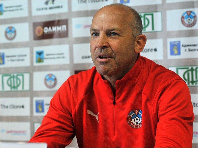 Тренер брянского «Динамо» Олег Сергеев вернулся на должность главного тренера в Белгород