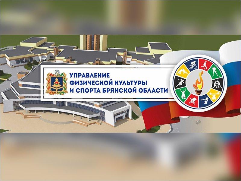 Брянское облспортуправление «переехало» на новый сайт и заменило логотип