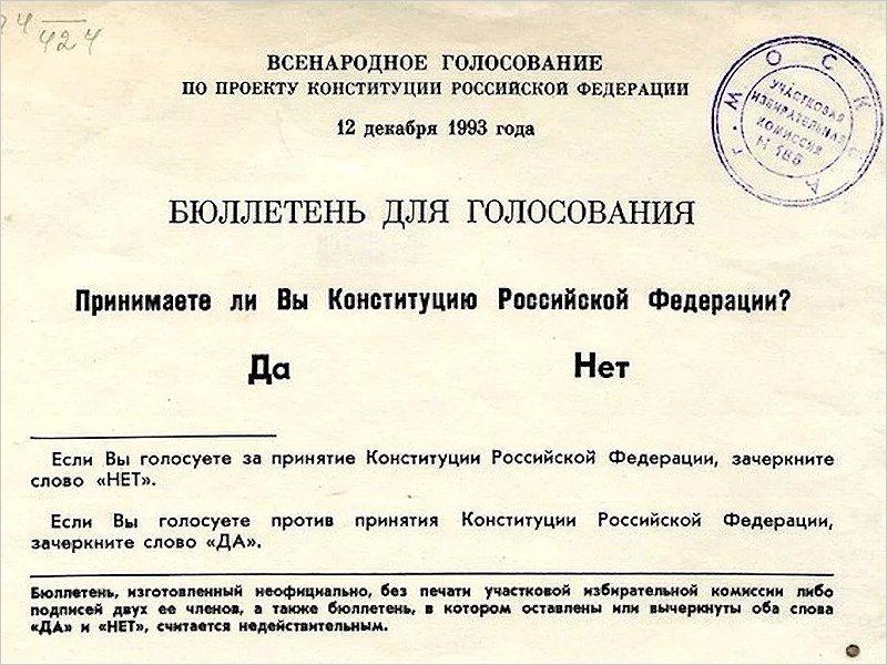 Всероссийское голосование по поправкам в Конституцию может пройти до 1 мая