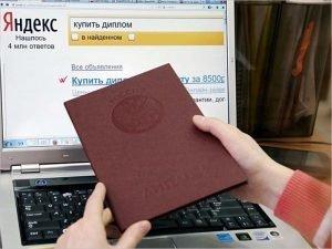 Клетнянские прокуроры нашли сайты, продающие дипломы