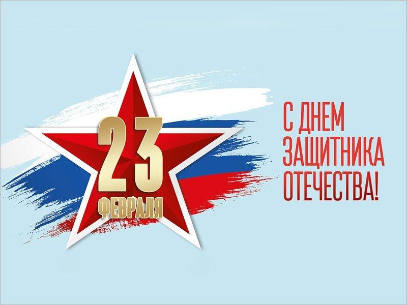 Россия отмечает День защитника Отечества в 99-й раз
