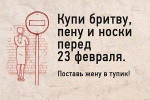 В российских онлайн-магазинах резко увеличился спрос на носки и трусы в преддверии 23 февраля