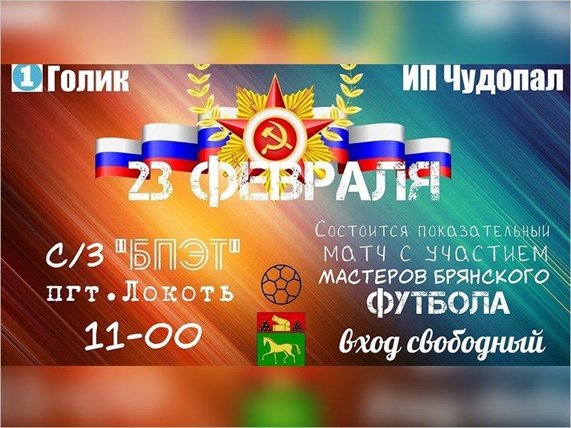 В посёлке Локоть День защитника Отечества отмечают матчем звёзд брянского футбола
