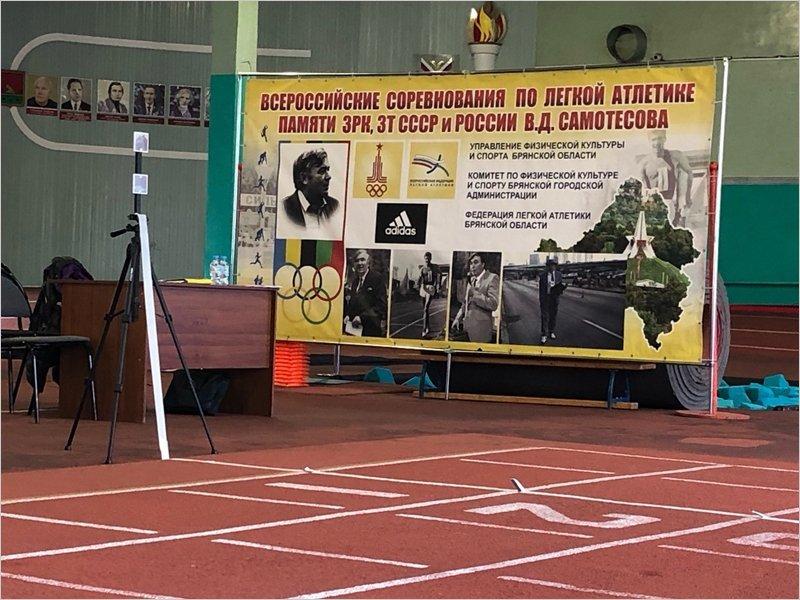 Брянские легкоатлеты завоевали четыре медали на домашнем мемориале Самотёсова