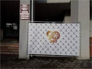 В Брянском государственном техническом университете начались юбилейные торжества