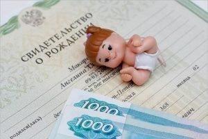 На детские пособия в Брянской области будет направлено более 1,2 млрд. рублей