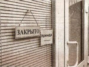 За год в Брянской области закрылось в 2,5 раза больше предприятий, чем открылось
