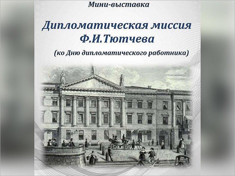 Тютчевский музей в Овстуге отмечает День дипломатического работника