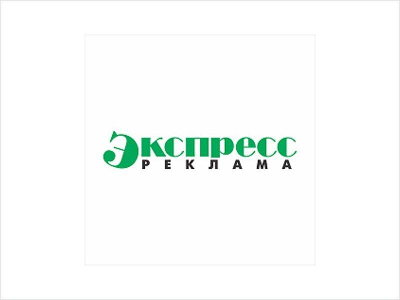 В Брянске прекращён выпуск бесплатной газеты «Экспресс-реклама»