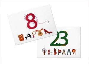 Гендерные праздники подарят россиянам две короткие рабочие недели