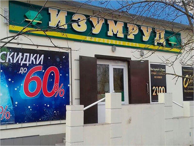 В Новозыбкове совершён налёт на ювелирный магазин
