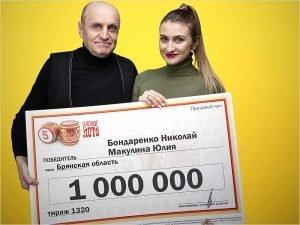 Житель Брянской области выиграл миллион рублей в «Русское лото»