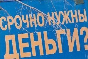 Персональные данные 1,2 млн. взявших микрозаймы россиян выставлены на продажу