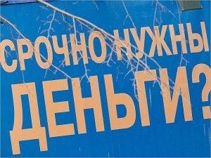 Вступили в силу новые требования Банка России, ужесточающие жизнь микрокредитным организациям