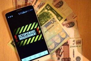 Телефонный мошенник-«сосед» выманил у жительницы Дятьково 75 тысяч рублей