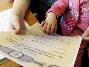 Жители Брянской области чаще других интересуются маткапиталом на первого ребёнка