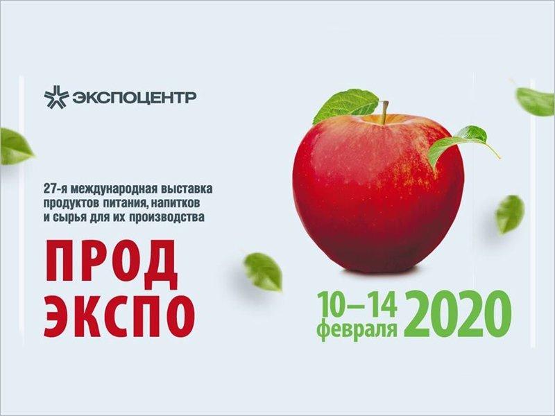 Брянская область впервые выставит коллективную экспозицию на «Продэкспо-2020»