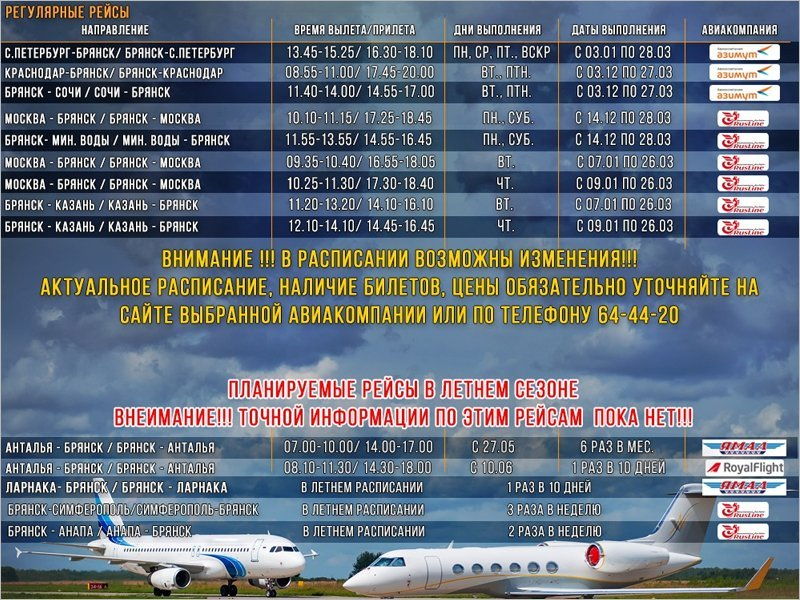 Скорректировано расписание летних авиачартеров из Брянска в Турцию