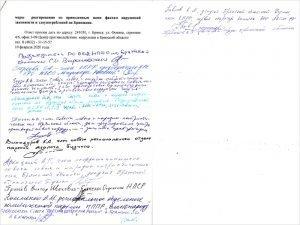 Брянские левые составили обращение с жалобами на Богомаза на имя Путина и Пайкина