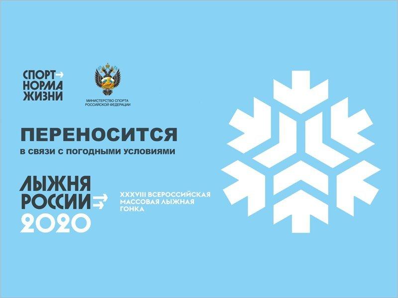 Накануне снегопада «Лыжня России-2020» в Брянске перенесена на 29 февраля из-за бесснежья
