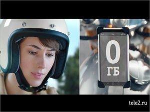 Инновационный центр управления гигабайтами от Tele2: прямо в приложении