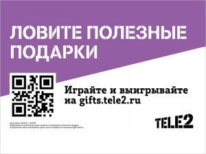 Оператор Tele2 поможет жителям Брянска выбрать правильные подарки