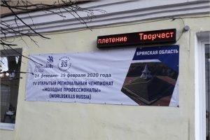 В Брянской области стартует IV региональный чемпионат WorldSkills Russia